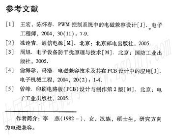 直流电机调速系统电磁兼容设计-中国步进电机网