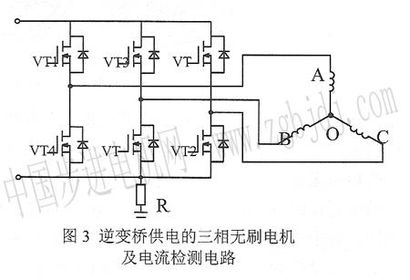 无刷直流电机论文 基于电感法无刷直流电动机转子初始位置的辨识图片