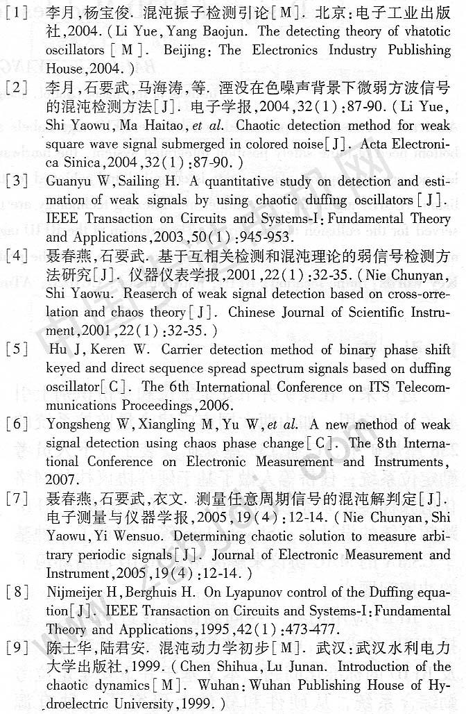 ing形式的手抄报-参考文献   经过仿真可以得到,调节参数.可以筷漫潼系统篚逦不同载
