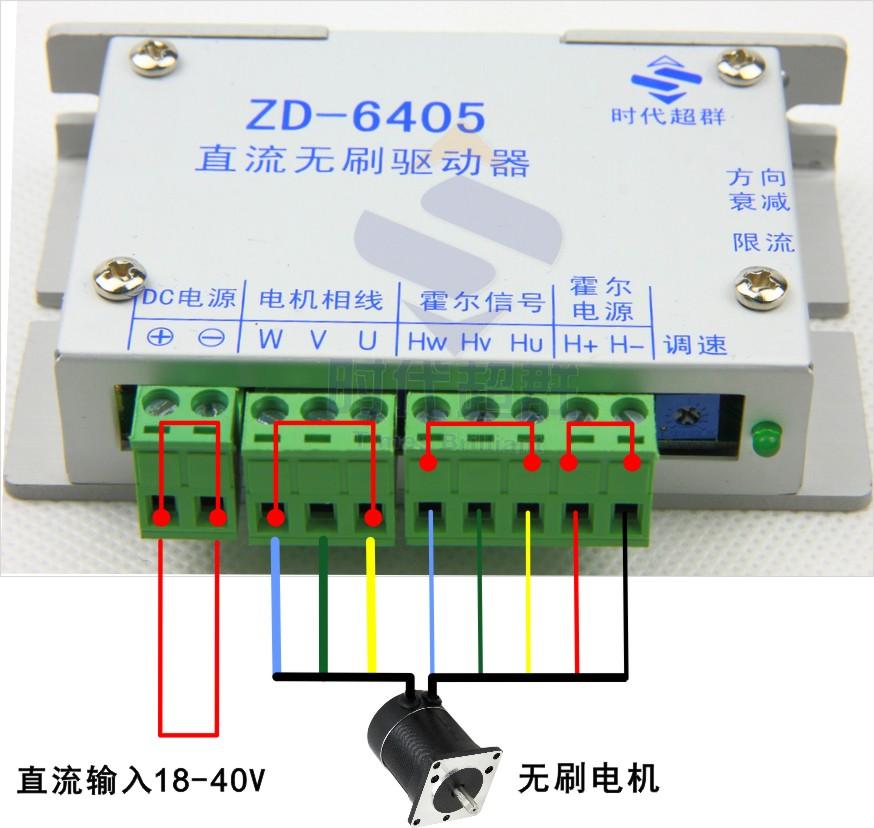无刷电机控制器 最便宜的直流无刷电机驱动器(jz7)