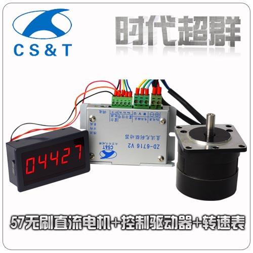 57系列无刷直流电机怎么显示转速?(cgz)