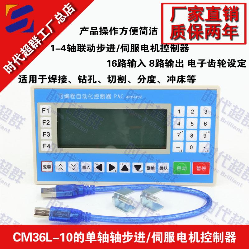 CM36L-10控制器淘宝首图设计.jpg