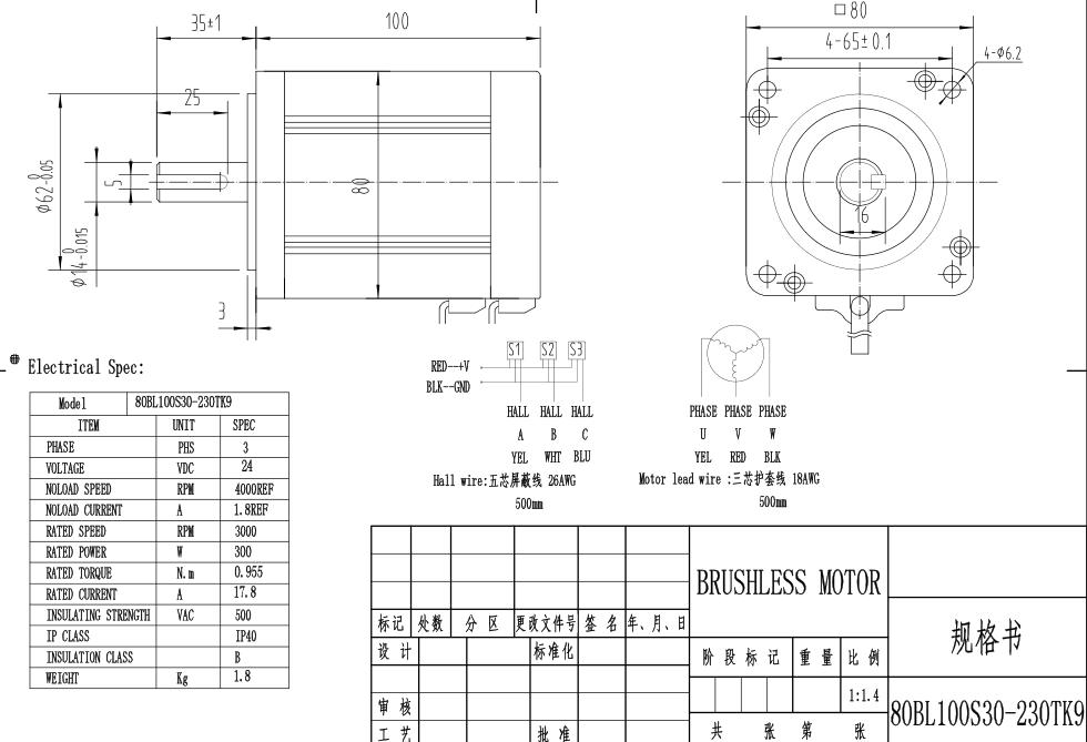 80无刷电机300w/24v/3000转特殊定制参考80bl100s30-230tk9 (yss)