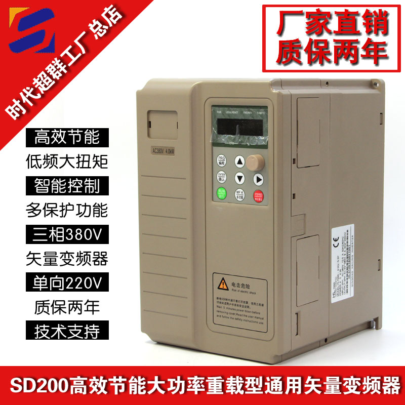 SD200变频器套装淘宝首图设计.jpg