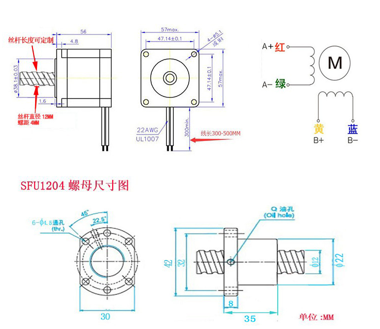 采用的事57-56步进电机,1.2NM 丝杆长度是600MM,带螺母一个